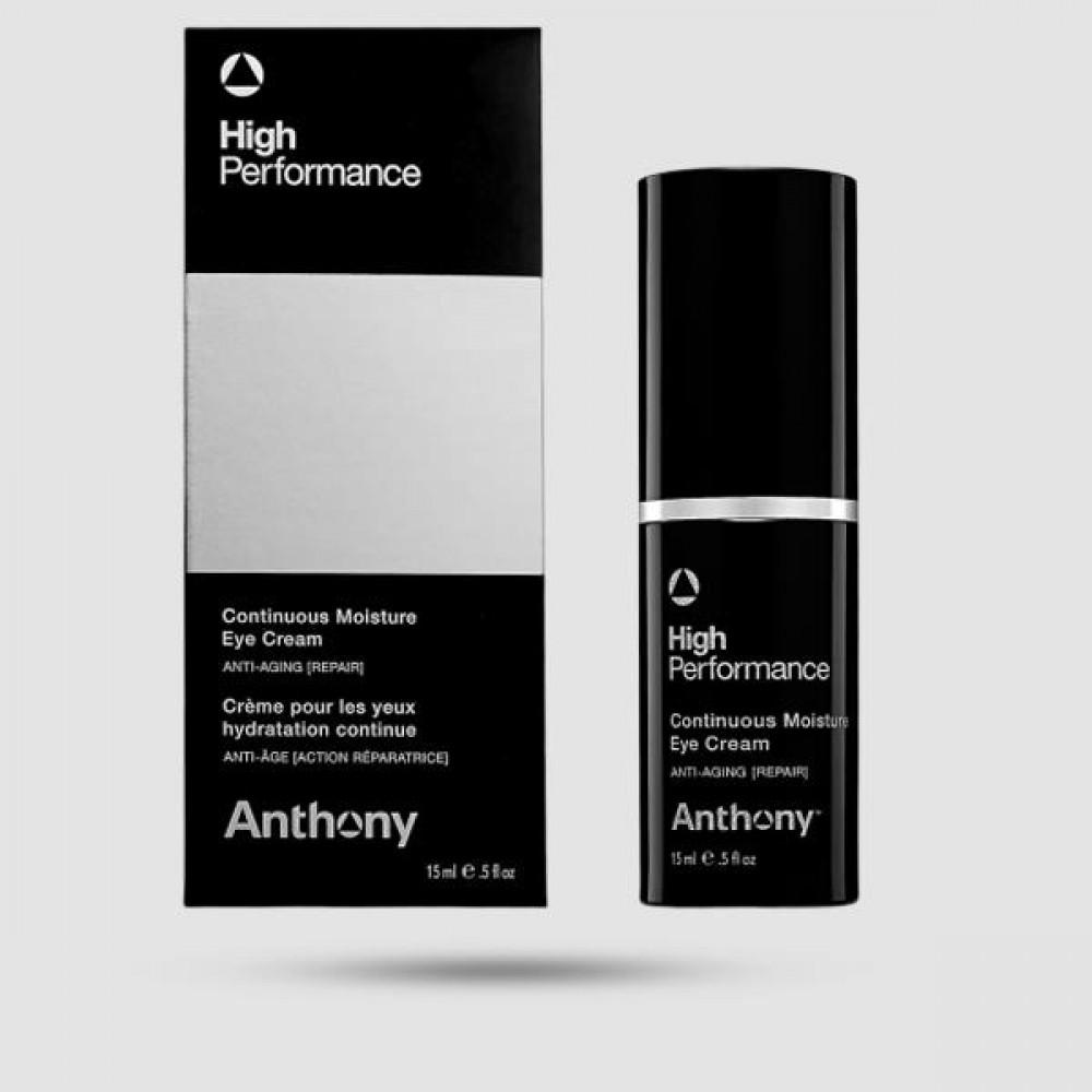 Ενυδατική Κρέμα Ματιών - Anthony - High Performance - 15ml