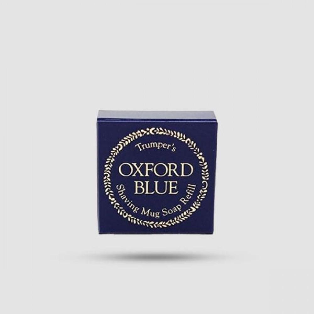 Ανταλλακτικό Σαπούνι Ξυρίσματος  - Geo F. Trumper - Oxford Blue 50g