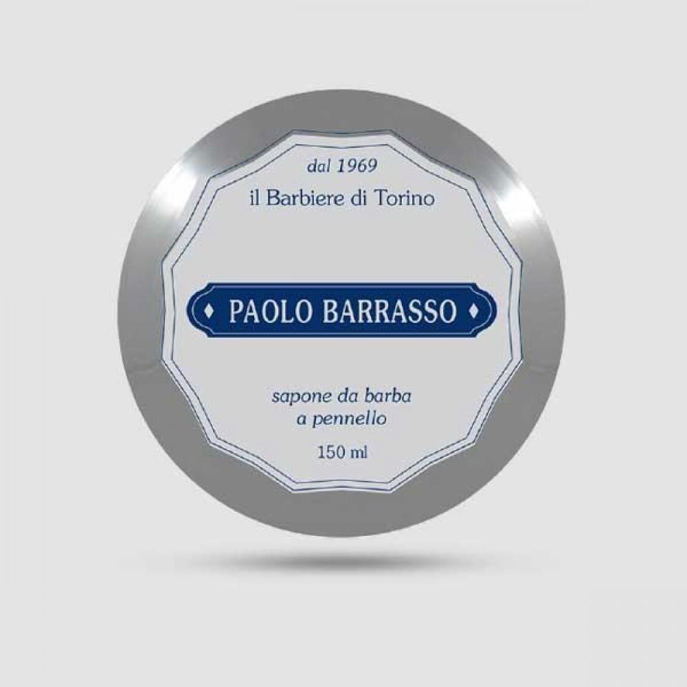 Σαπούνι Ξυρίσματος - Paolo Barrasso - Shaving Soap 150ml